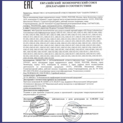 Декларация соответствия альгинатных масок GS group lab