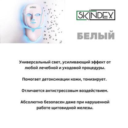 Действие белого LED цвета маски Skindex