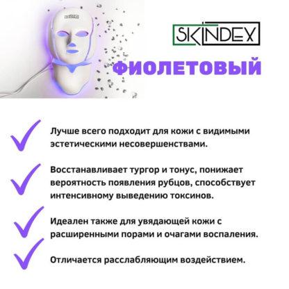 Действие фиолетового цвета LED маски Skindex