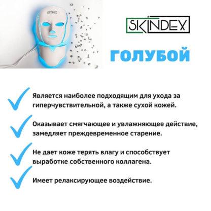 Действие голубого LED цвета маски Скиндекс