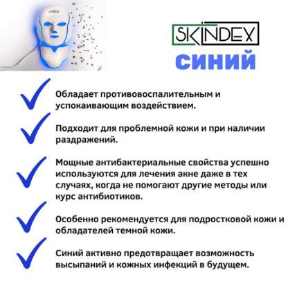 Действие синего цвета LED маски Скиндекс