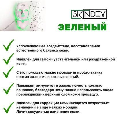 Действие зеленого цвета LED маски Skindex