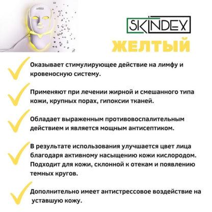 Действие желтого LED цвета маски Skindex