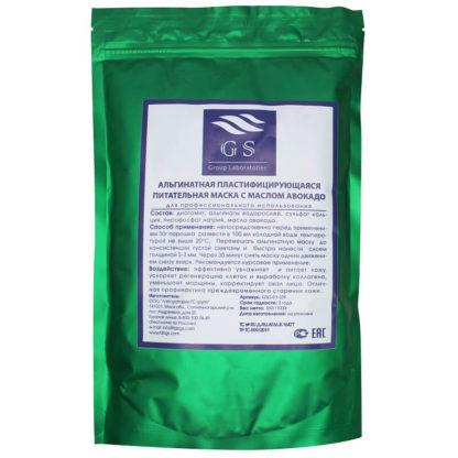 Питательная альгинатная маска с маслом авокадо GS Group Laboratories 350 г