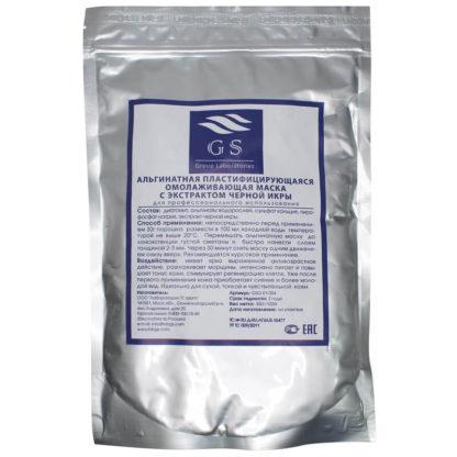 Премиум альгинатная маска с экстрактом черной икры GS Group 350 г