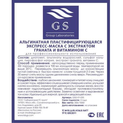 Состав, способ применения альгинатной экспресс маски с экстрактом граната и витамином C GS Group Laboratories