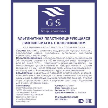 Состав, способ применения альгинатной лифтинг маски с хлорофиллом GS Group