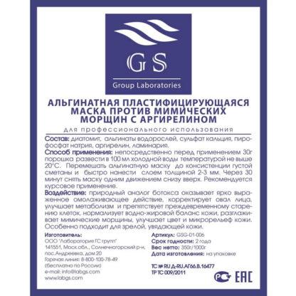Состав, способ применения альгинатной маски от морщин с аргирелином GS Group Laboratories