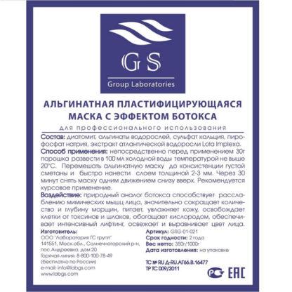 Состав, способ применения альгинатной маски с эффектом Ботокса GS Group