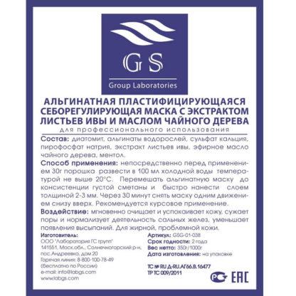 Состав, способ применения альгинатной себорегулирующей маски с экстрактом листьев ивы и маслом чайного дерева GS Group Laboratories
