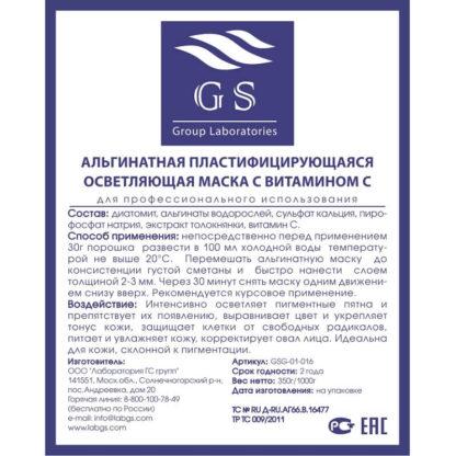 Состав, способ применения осветляющей альгинатной маски с витамином C от GS Group Laboratories