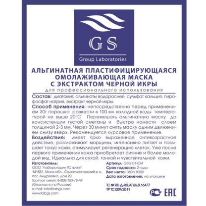 Состав, способ применения премиум альгинатной маски с экстрактом черной икры GS Group