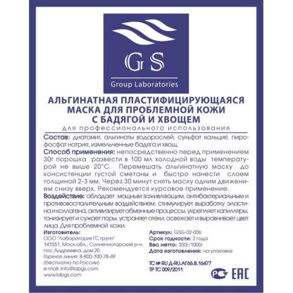 Состав, способ применения живой альгинатной маски с бадягой и хвощем GS Group