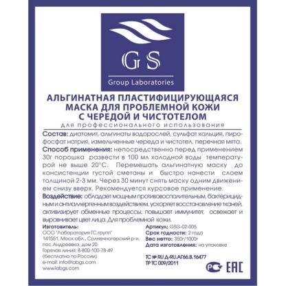 Состав, способ применения живой альгинатной маски с чередой и чистотелом GS Group