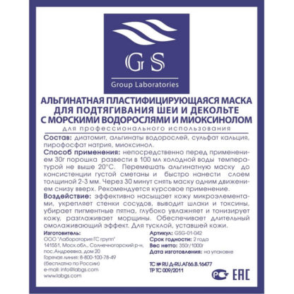 Состав, способ применения альгинатной маски для подтягивания шеи и декольте с морскими водорослями и миоксинолом GS Group Laboratories