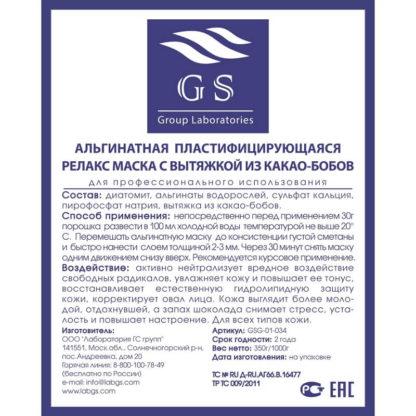 Состав, способ применения альгинатной релакс маски с вытяжкой из какао-бобов GS Group Laboratories