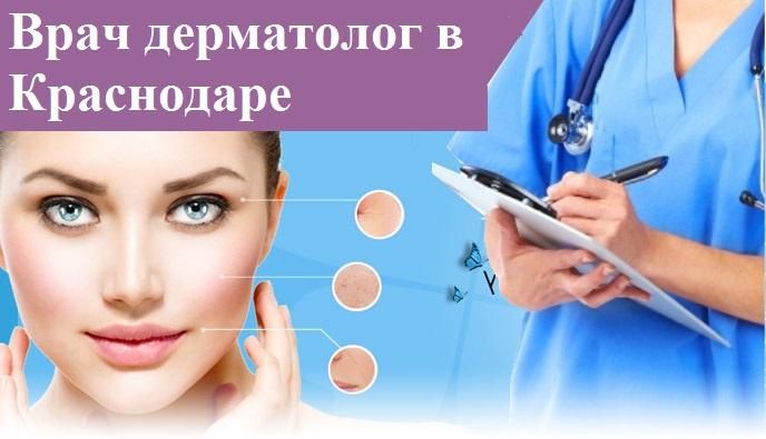 фото врач дерматолог в Краснодаре