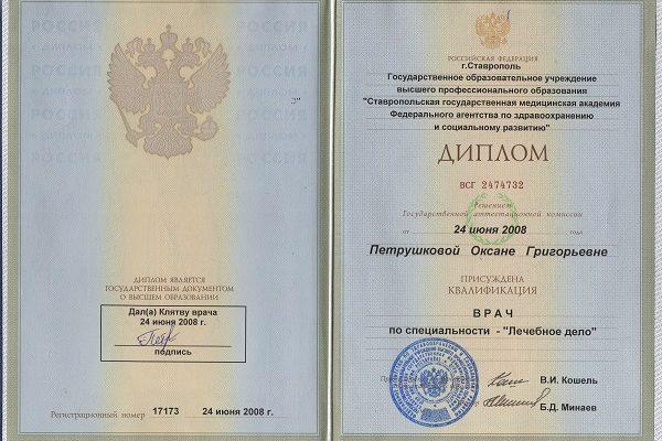 Мои дипломы врача косметолога 1