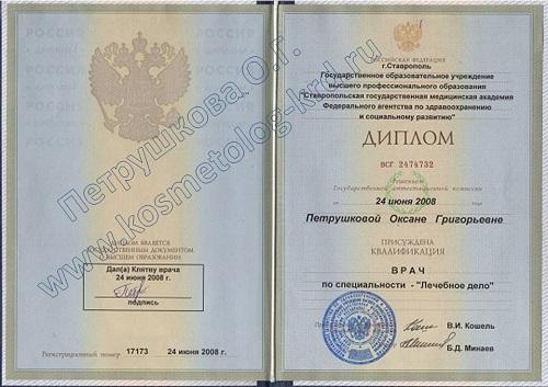 Диплом врача Петрушковой Оксаны Григорьевны