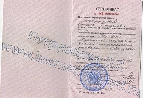 Сертификат дерматолога Петрушковой Оксаны