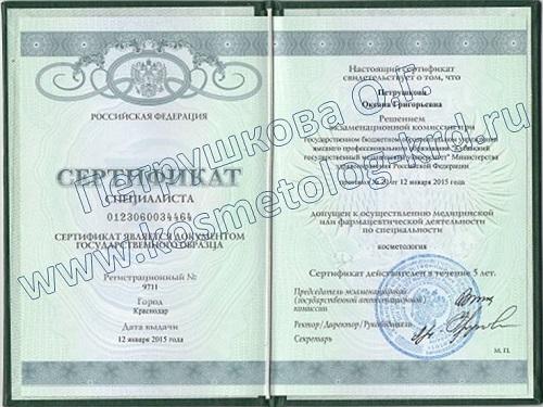 Сертификат врача косметолога Петрушковой