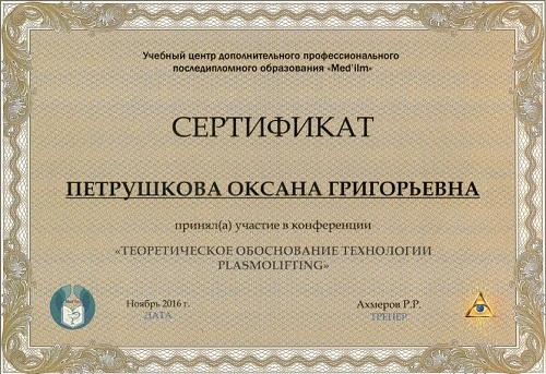 Сертификат по плазмолифтингу