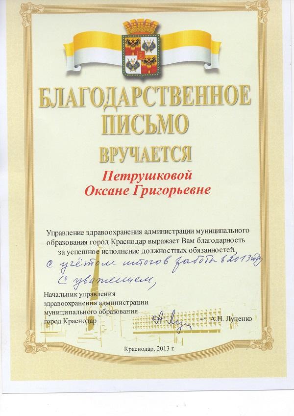 Благодарственное письмо здравоохранения Краснодара