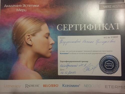Сертификат по инъекциям Ксеомин