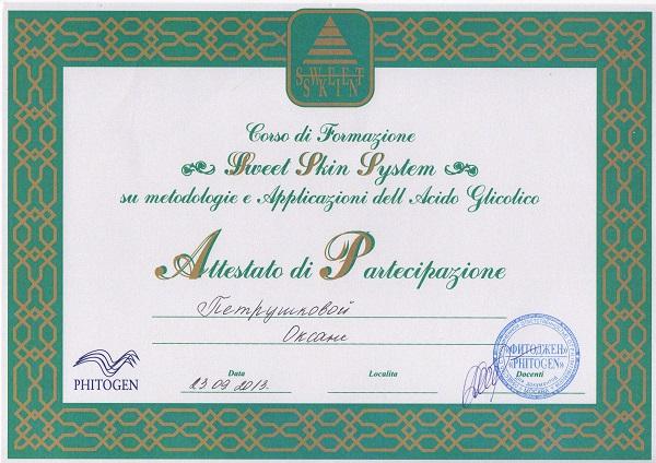 Сертификат по фитоджен