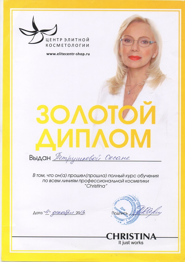 Диплом по работе косметикой Кристина