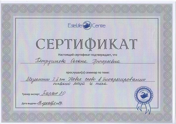 Сертификат по биоармированию лица и тела