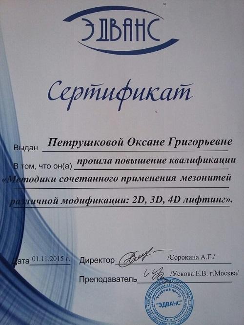 Сертификат по мезонитям