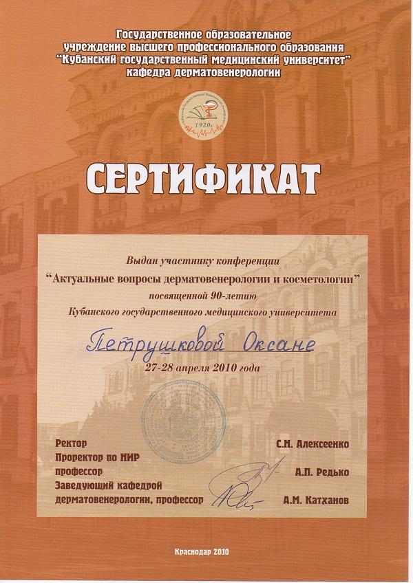 Сертификат участника конференции по косметологии