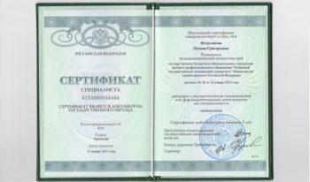 Косметолог Краснодар