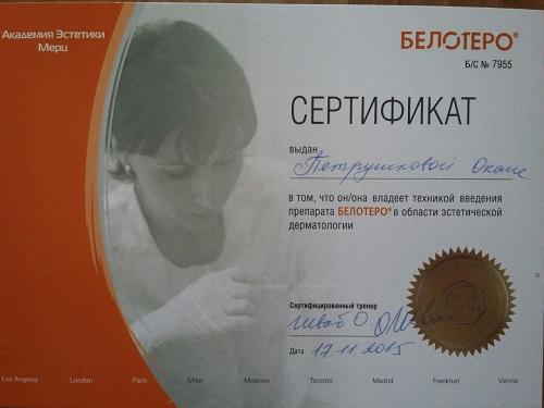 Сертификат по Белотеро в Краснодаре