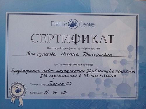 Сертификат по тредлифтингу