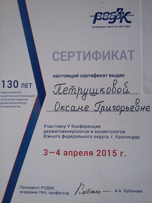 Сертификат участника 5 конференции по косметологии