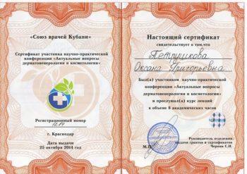 Сертификат союза дерматологов