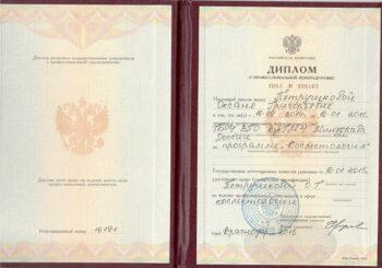 Диплом косметолога Петрушковой Оксаны Григорьевны в Краснодаре
