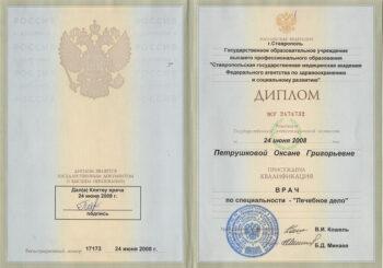Диплом врача Петрушковой Оксаны Григорьевны в Краснодаре