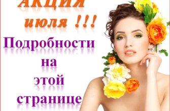 Акция ИЮЛЯ - продлена до 31.08 !!! 9