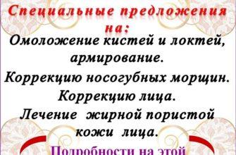 Скидки на косметолога в сентябре. Краснодар.