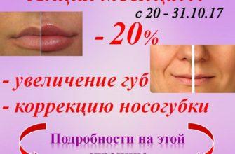 акция на увеличение губ в салоне Косметолог и Я