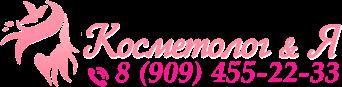 Сайт косметолога в Краснодаре