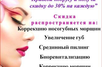 Скидки на увеличение и коррекцию формы губ в Краснодаре 2018