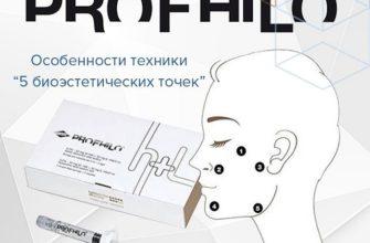 фото препарата профайло в Краснодаре