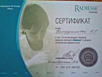 Цена на Радиесс у косметолога