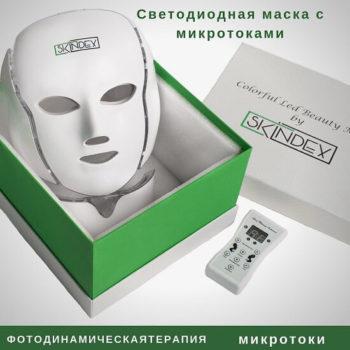 LED-маска с микротоками в Краснодаре