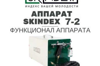 Купить аппарат Skindex 7-2 в Краснодаре от регионального представителя