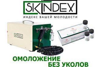 Омоложение кожи лица и тела Skindex в Краснодаре